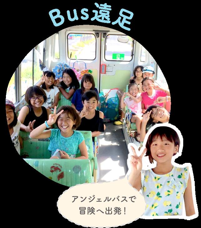 Bus遠足