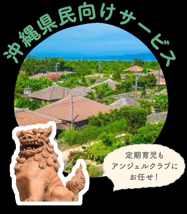 沖縄県民向けサービス