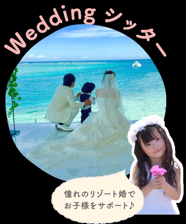 Weddingシッター